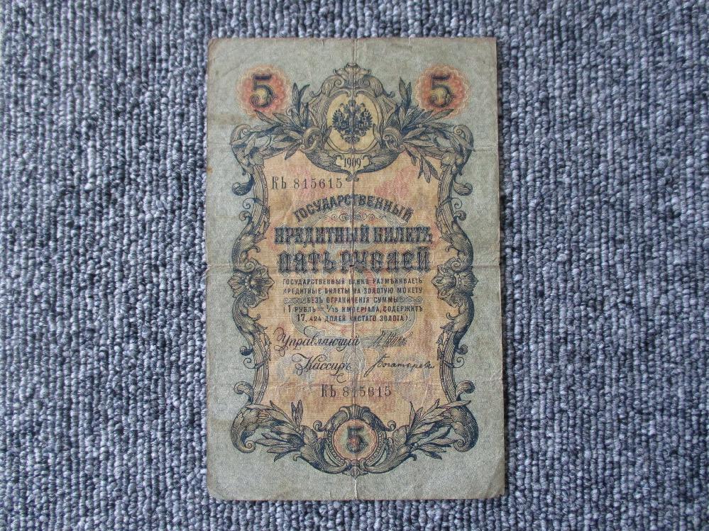 この紙幣を発行した国を教えてください。 単位は?価値は?