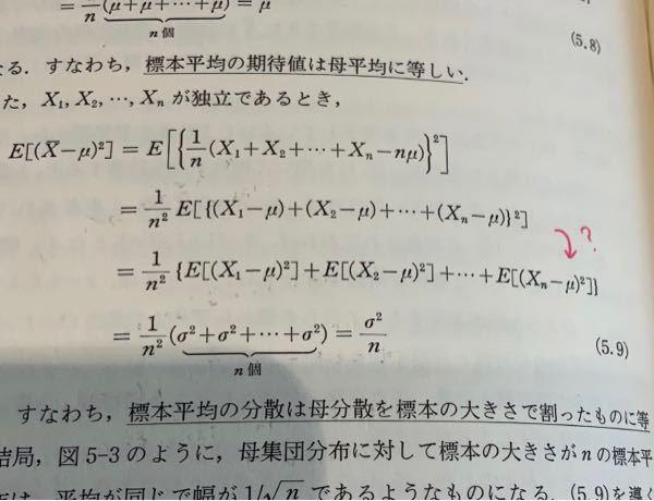 確率統計の教科書の式変換の一部分が分かりません。(画像内のピンク色の変換) barX標本平均 μ 母平均 n 標本数 です。 標本平均の分散がσ^2 /n になる証明箇所です。