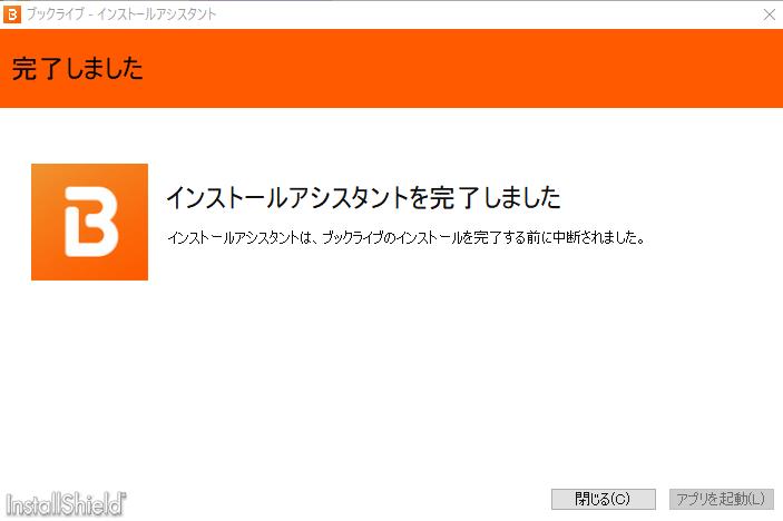 Windows版ブックライブのアプリがインストールできません インストールアシスタントはブックライブのインストールを完了する前に中断されましたと表示されます。どうすればインストールできるでしょ...