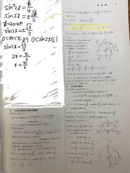 黄色いマーカーの所質問です。 X=π/3ってどうやって出したんですか?私は手書きで書いた感じで(見にくくてすみません。)、π/6しか出てきません。考え方教えてください。