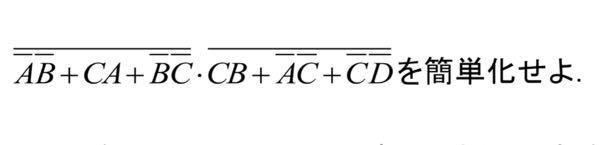 この論理式の簡単化はどのようにすれば良いのでしょうか? よろしくお願いいたします。