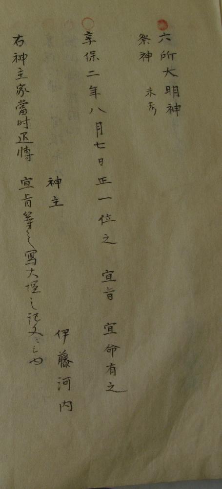 下の画像は私の住む街にあった神社に関する古文書の一部で、 文化12年(1815)に書かれたものです。 (画像クリックすると大きな画像が見れると思います) その神社が、いつまで神主がいたのか知りたいと思っています。 「右神主家当時退転」とあるのですが、これは ①享保2年(1717)には既に神主をやめていた ②享保2年ごろ神主をやめた ③文化12年には既に神主をやめていた ④その他 どういうふうに解釈されるでしょうか? 「当時」という言葉の意味の解釈になると思うのですが、 「現在」という意味と「過去のある時」という意味があるようで。 享保2年と文化12年では100年くらい違うので... ちなみに私は③かなと思っていますが、一応確認してみたいです。 よろしくお願いいたします。