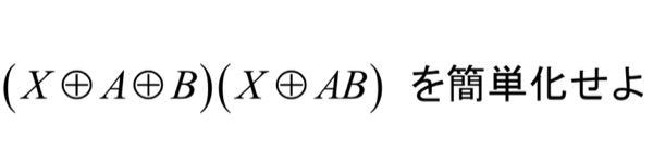 情報科学の問題です。 この論理式の簡単化はどのようにすればいいのでしょうか? よろしくお願いいたします。