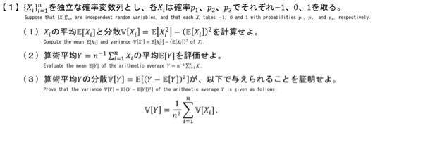 確率統計の問題です。問題の解き方がわかりません。わかる方いたら教えてください!