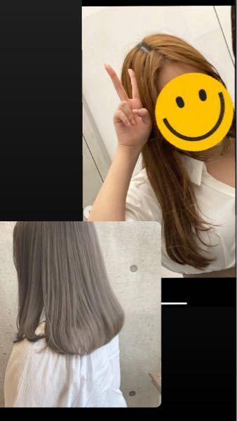 写真の右上の髪色から左下の髪色にブリーチなしで変えることは可能でしょうか? ちなみに髪が痛むのでブリーチはしたことありません。