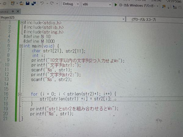 str1にstr2の文字列をくっつけるアルゴリズムなのですが str1=abc str2=def くっつけたあと str1=abcdefとなるプログラムですが、くっつけたあと表示すると文字化けします。 原因教えてください! ちなみにstrcat以外の方法でお願いします。