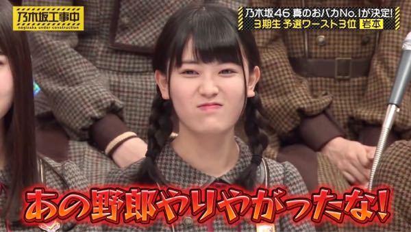 男性に質問。 バナナマン・日村勇紀さんから『あの野郎、やりやがったな‼︎』と言われて、プク顔をしている乃木坂46・岩本蓮加ちゃんが可愛いと思いますか?