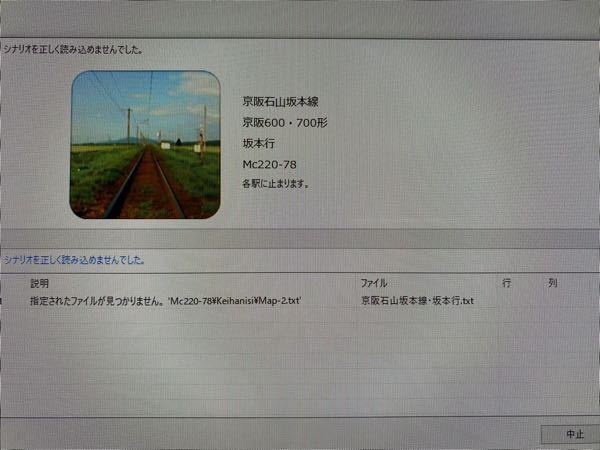 bve5の京阪石山坂本線を運転しようとして、シナリオを読み込んでいると、こんなエラーが出てきたんですがどうすればいいか分からないです。