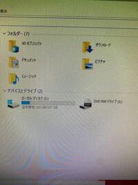 Windowsを初期化したらHDDが消えました。 初期化して、エクスプローラーを開くとOSをダウンロードしているSSDはローカルディスクCがありますが、HDDがありません。  写真などのデータはHDDに保存していきたいので困ります。なぜHDDは消えてしまったのでしょうか?  初期化する前はこの画面にHDDもSSDもありました。  ※パソコン初心者です。よろしくお願いします