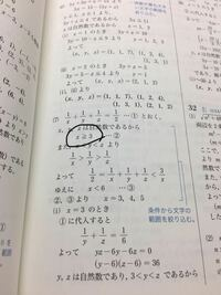 整数問題です写真の丸の部分の条件が成り立つ理由がわかりません。 x<y<zでそれぞれ自然数です