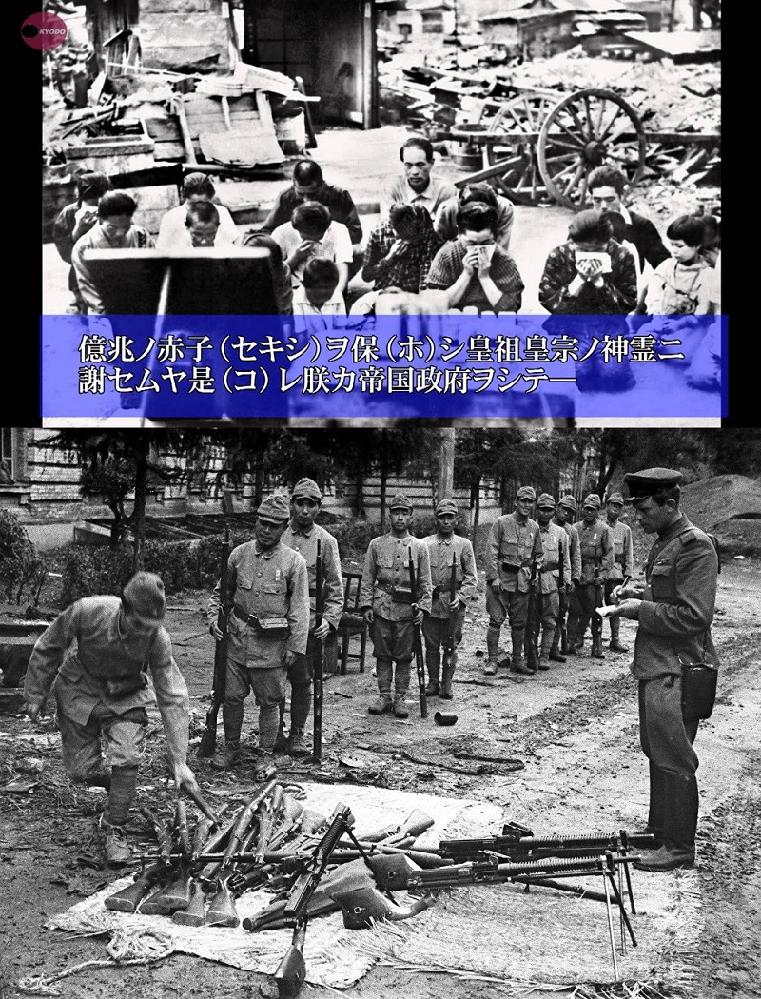 日本はいつ頃には降伏すべきだったのですか? もっと早い方が良かった? . 大日本帝国は太平洋戦争の当初は押していたものの、ミッドウェー海戦での敗北以降はジリ貧になっていきましたよね。 元々超大国アメリカに対して、日本の勝機は相当に薄かったわけですから。 ですが、日本はもっと早く降伏することを打診すべきであったという声をいくつか聞きました。 そうすれば日本は、ポツダム宣言やサンフランシスコ講和条約によって失った領土。台湾、朝鮮半島、満州国、北方領土(実質)、南洋諸島の内、どれかはより多く残せたかもしれないと。 もちろん日本国民や日本兵たちの犠牲者数もより減らすことが出来たろうとも。 どうなのでしょう、昭和天皇が玉音放送日本が敗戦降伏したことを国民に伝えた1945年8月15日前後では、やはりかなり遅かったのでしょうか? もっと早く降伏で来ていれば、より領土を残せたのですかね。 結果論ですが、いつ頃が最適ぽかったでしょうか? それとも、下手にもっと早く降伏をしようとしていれば、より何かを失っていた可能性もあるのでしょうか? もしかして最適だった? ぜひ皆様のご意見をお聞かせください。 画像はクリックすれば大きく見れると思います。