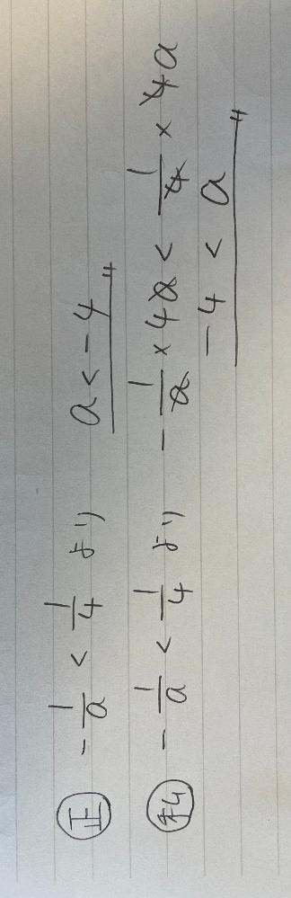 下の問題について わたしの回答はどこが違って符号が逆になってしまうのですか? ご回答よろしくお願いします。