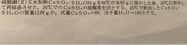 高校化学基礎です。この問題の解き方を教えてください。