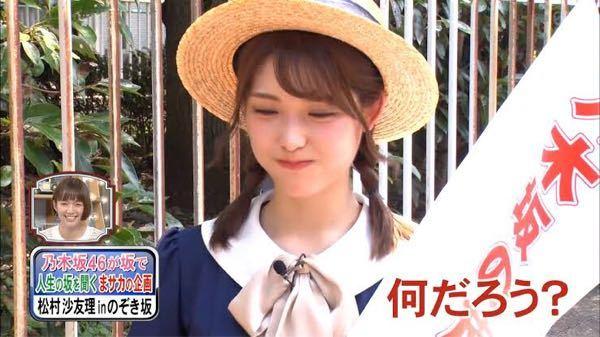男性に質問。 麦わら帽子を被って下を向いてプク顔をしている女優・松村沙友理さんが可愛いと思いますか?