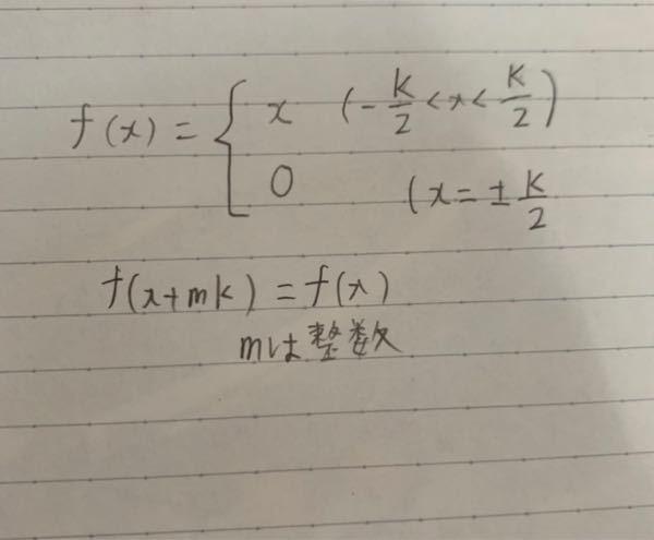 都内の理系大学生です。以下の関数をフーリエ級数展開したいです。得意な方お願いします!