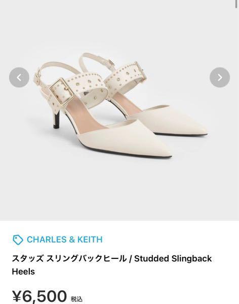 大人っぽくて高見えするけど安めに購入できるサンダル(パンプス)を教えてください。 白のセットアップ(ロングスカート)を着るのでそれに似合うものを探してます! 今はCHARLES&KEITHのスタッズスリングバックヒールという商品が可愛いなと思っているのですがこういう感じでかわいい商品があれば教えてください! (写真載せておきます。) あと、結構歩くのでこれだときついとか履きやすいのはこういう靴とかあれば教えて頂きたいです 質問が多くてすみません。