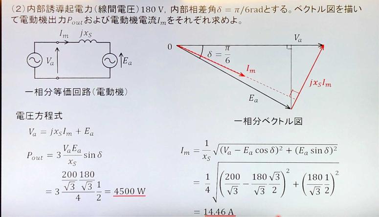 200v(線間電圧)、50Hzの三相対称電源で三相同期発電機を駆動している。同期リアクタンスjXs=j4Ωである。また、電機子巻線抵抗は無視する。以下の問に答えよ。の上で(2)の問題なのですが、Poutは公式なのでしょ うか?? あと、Imの式がナゼこうなるのかわかりません。 ご教授お願いします。