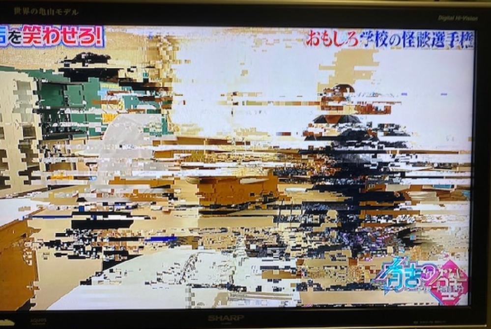 テレビの映り方について。 当方、関東地方在住。 買ってから10年以上経過するシャープの液晶テレビですが、最近4ch(日本テレビ)だけ、映り方が悪くなってきました。 写真のようにモザイクがかかったようになり、音声も途切れ途切れになります。 他のチャンネルは至って正常に映るのですが、原因はやっぱりテレビ本体にあるのでしょうか?ちなみにこのテレビに繋いであるDVDレコーダーも同様に4chの日本テレビのみ、このような映り方になってしまいます。 場合によっては買い替えも視野に入れてます。 詳しい方、教えて下さい。