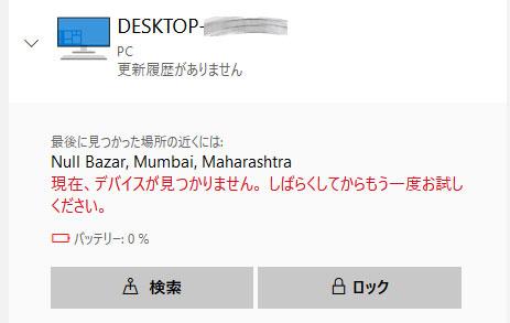 Windows10の位置情報を調べたら、ムンバイで最後に見つかったことになっています。これは誰かが侵入したということでしょうか。 この場合ロックしたほうがいいでしょうか。 もちろんムンバイに行ったことはありません。
