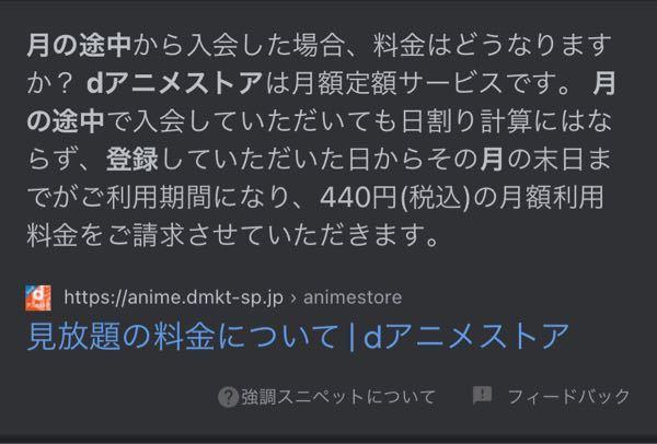 Dアニメストアのこの説明は 7月26日に登録したら7月31日で1ヶ月分終了って事ですか?