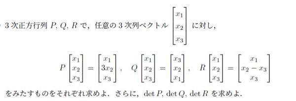 線形代数学の問題です。 式と解答を教えて下さい。