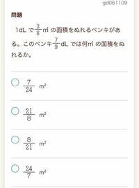 算数、分数の計算について質問です。 答えはどれですか?