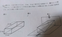 図4の立体の体積の求め方がわからないです教えてほしいです!