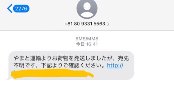 私はクロネコヤマトで荷物とか何も頼んでないのですが、このメールが来てURLを押してしまったんですが(繋がることは無かったんですが)、詐欺ですか?(--;) ネットで番号を検索したらフィッシングメールの可能性ありとあったんですが、このURLをクリックしただけで情報盗まれることありますか?(-_-;)