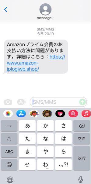 このようなメッセージがAmazonから届いたのですが、これは開いても大丈夫でしょうか?