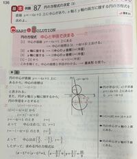 x軸とy軸の両方に接するならば円は4通り考えられると思うのですが、なぜ右上と右下だけになるのか教えて頂きたいです。