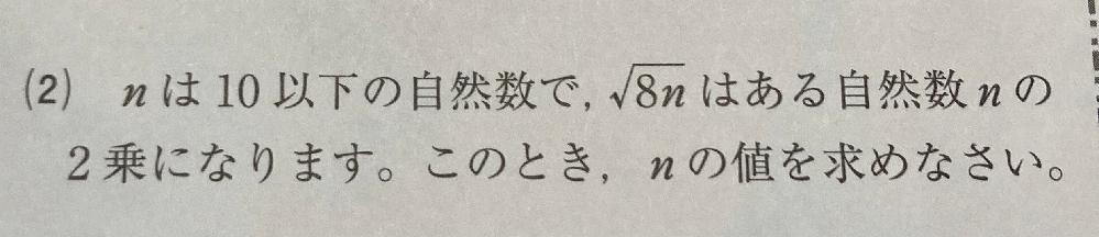 これってn=8はだめなんですか?