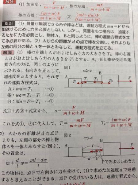 運動方程式って物体にかかる力をFとするんですよね 物体Aに着目すると棒からの垂直抗力T1とその反作用の力T1がはたらいているとおもうのですがこの時物体にかかってる力ってどっちのT1なんですか セミナー物理121の(1)です