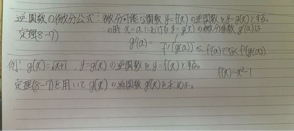 学校で例題を出されたのですが、上手く解けません。数学、微積分が得意な方回答お願いします。