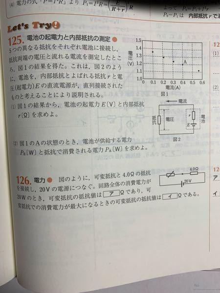 物理 この問題の(2)の電池が供給する電力P(E)の方なんですけど、これの模範回答が「Aの状態のとき、回路を流れる電流は0.40Aであるから、電池が供給する電力は起電力Eを使って計算でき P(E)=EI=1.40×0.40=0.56 W」と なっています。求められているのは「電池が」供給する電力なので、計算に使用する電圧はEだけでなく内部抵抗rによる電圧の減少「-rI」も考慮すべきではないのですか?考慮する場合電池の電圧はE-rIとなり、これで計算するとP(A)と同じく0.48Wとなりました。