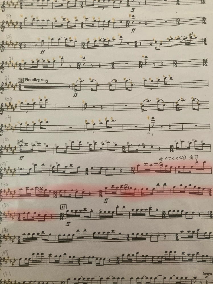 シバの女王ベルキスのソロクラを吹いています。 2楽章の124小節目から□15までが指が回らず吹けません。 どのような指で吹けばいいか教えてください。 赤で示されている部分です。