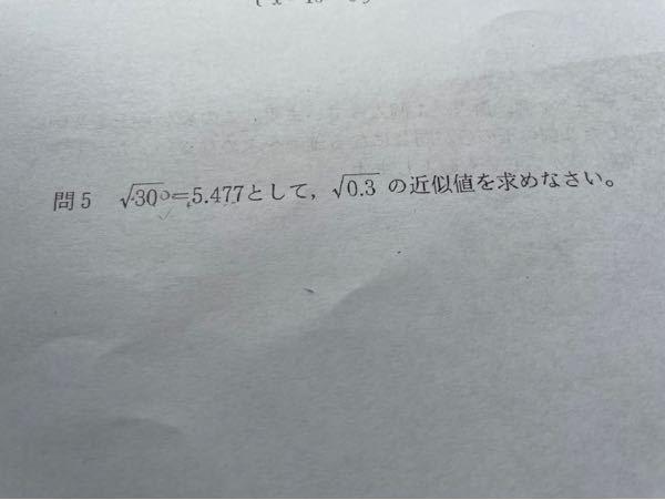 中学校3年生数学の問題です。 この問題の答えが0.5477になるのですが、どういう計算をしたらこの答えになるのか説明お願いします