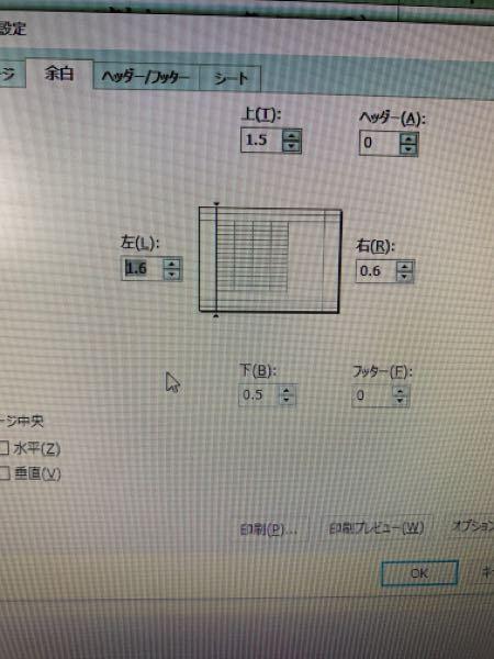 Excelで余白の幅を調整しようとしても数字が消さなく数字も打てなくて細かい調整ができません何か採決作はありますか?