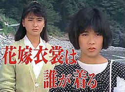 80年代の記憶 伊藤かずえさんの役柄は屈折してましたか?
