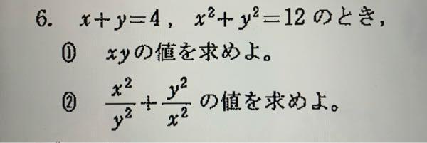 数学の問題 詳しい解答、もしくは解説知りたいです。 ①は2かな?と思ったのですが…解答ほしいです。 また②は答えのみでなく、考え方がいまいち分からないので教えてくださると助かります、、。