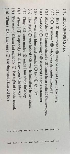 高校1年英語です。 回答をお願いします(__) 中学 高校 英語 受験 中3 高1 品詞 勉強 訳 進行形 受動態