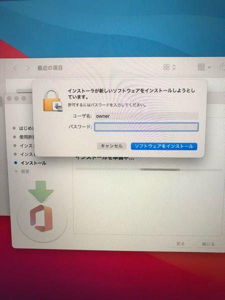 初心者です。 MacにOffice2019をインストールする際に、パスワードを要求されます。Microsoftのパスワードを入れてもエラーになります。 なんのパスワードですか?