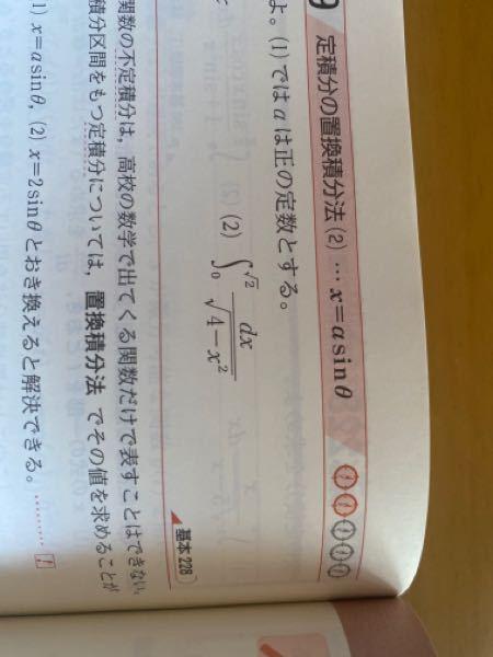 こういう、xをsinに置換してとく問題についてなのですが、例えばこの場合、積分範囲がゼロから4とかになったら、どうやってとくようになるのでしょうか? xを2sinθとおいてもx=4となるθが出てこないと思うのですが、、 こういうのは高校範囲では出てこないものなのですかね?