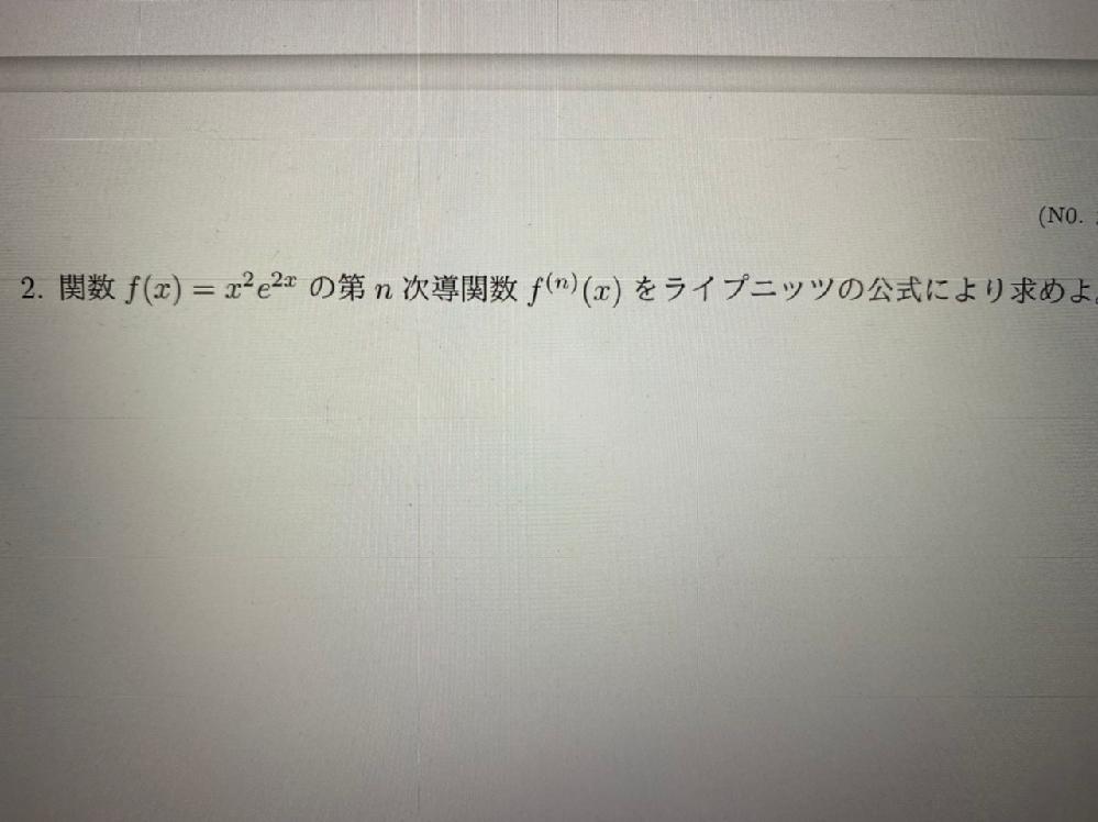 この画像の数学の問題について教えて頂きたいです。