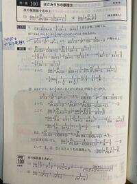 下線部の式はどういう発想で導かれるのですか?