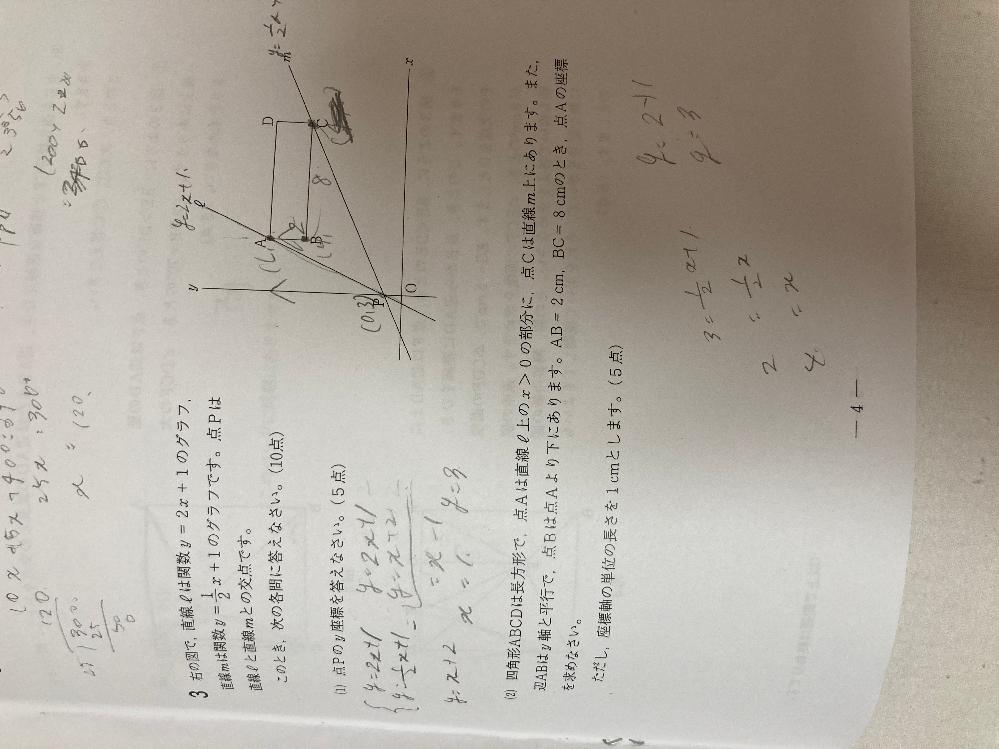 大問3の (2)を教えて頂きたいです(;_;)
