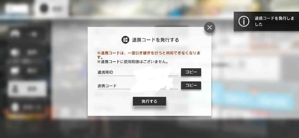 忘れてしまったんですがこれ何のアプリの引き継ぎ画面か分かりませんか?