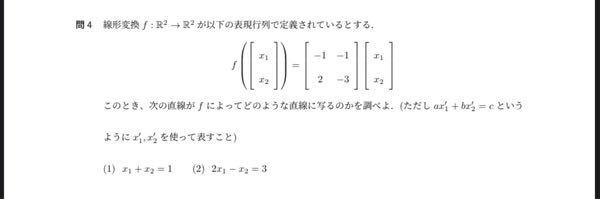 代数学の問題です。線形代数 お時間のある方、教えていただきたいです、