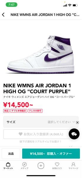 Air Jordan1 のcourt purpleをずっと探してるんですが、全く入手できません。 SNKRDUNKっていうアプリならいつでも買えるような状態なんですが、 SNKRDUNKっていうアプリなら安全ですか?? 偽物とか、届かなかったりしますか??