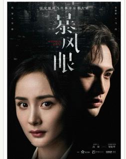 暴風眼 このドラマがいつ頃日本で放送されるかご存知の方いらっしゃいますか? 勝手にドラマだと思い込んでます。 予想あれば教えて頂けますか?よろしくお願いします!