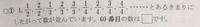 小6算数の問題で数列っぽいきまりのある計算です。中学入試にでる内容らしいのですが、小学6年生にもわかる解き方、中学受験で常識のときかたがあれば教えて下さい。 解答集には、解答のみが書かれていまして、5/11 となっています。 考え方など参考にさせてください。よろしくお願い致します。